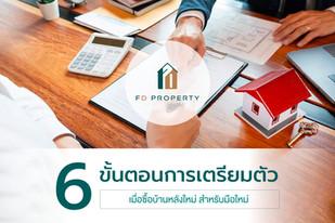 6 ขั้นตอนการเตรียมตัวเมื่อซื้อบ้านหลังใหม่ สำหรับมือใหม่