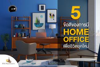 5 ข้อดีของการมี  HOME OFFICE เพื่อชีวิตยุคใหม่