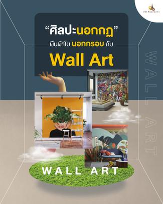 ศิลปะนอกกฏผืนผ้าใบนอกกรอบกับ Wall Art