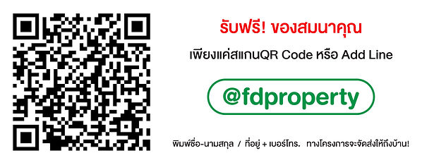 Banner QR Code รับของสมนาคุณ-01.jpg