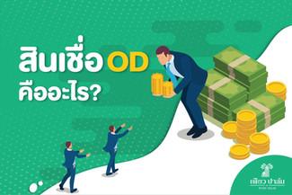 สินเชื่อ OD คืออะไร?