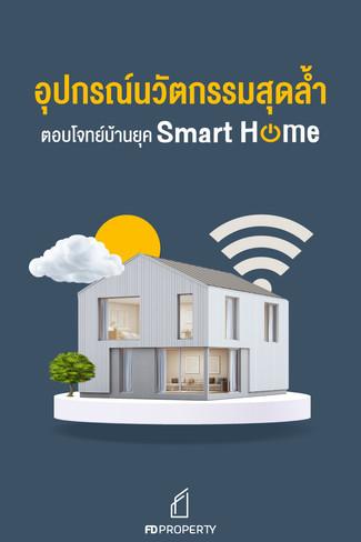อุปกรณ์นวัตกรรมสุดล้ำ ตอบโจทย์บ้านยุค Smart Home