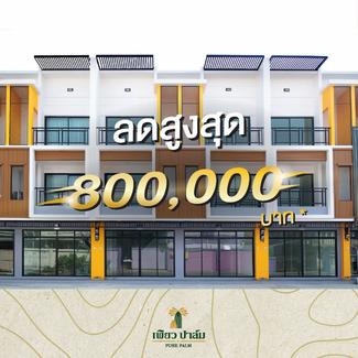 เพียว ปาล์ม แจกแรงต้อนรับปีหนูทอง ลดสูงสุด 800,000 บาท!!!!!