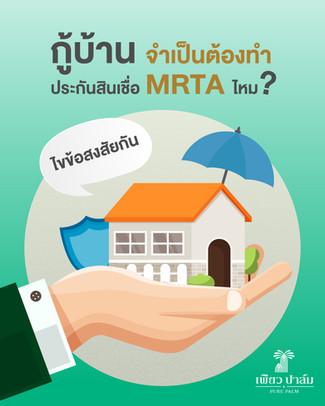กู้บ้าน จำเป็นต้องทำ ประกันสินเชื่อ MRTA ไหม?