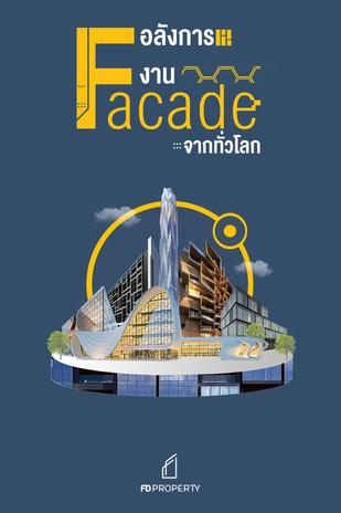 อลังการงาน Facade จากทั่วโลก