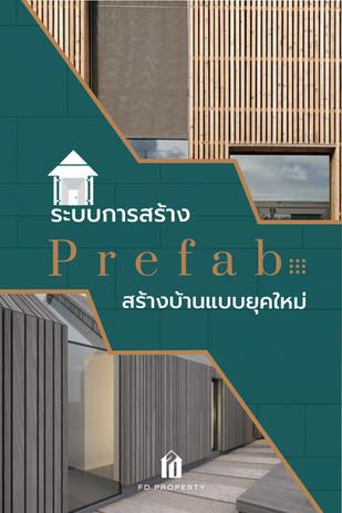 ระบบการสร้าง Prefab สร้างบ้านแบบยุคใหม่