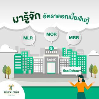 มารู้จัก อัตราดอกเบี้ยเงินกู้ MLR MOR MRR
