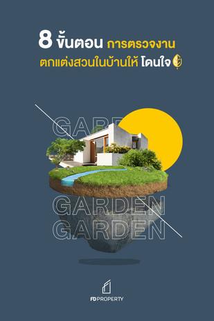 8 ขั้นตอนการตรวจงาน ตกแต่งสวนในบ้านให้โดนใจ