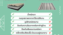 ความแตกต่างระหว่างหลังคา insulated roof และ metal sheet