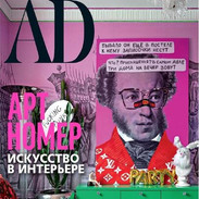 ADRussiaOct2019Couv.jpg