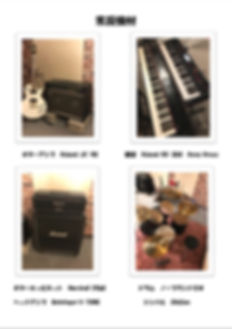 musicstudio-pontevecchio 機材