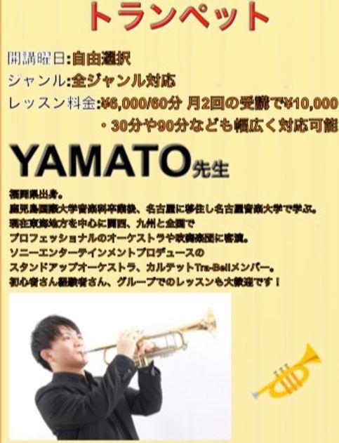 YAMATOレッスン HP用.jpg