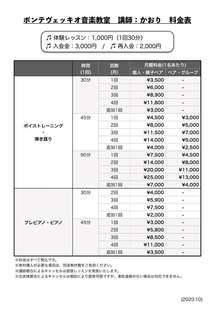 かおりレッスン料金表 20201113.jpg