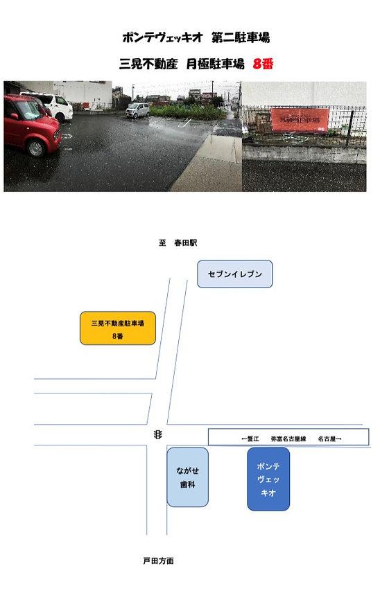 第二P地図.jpg