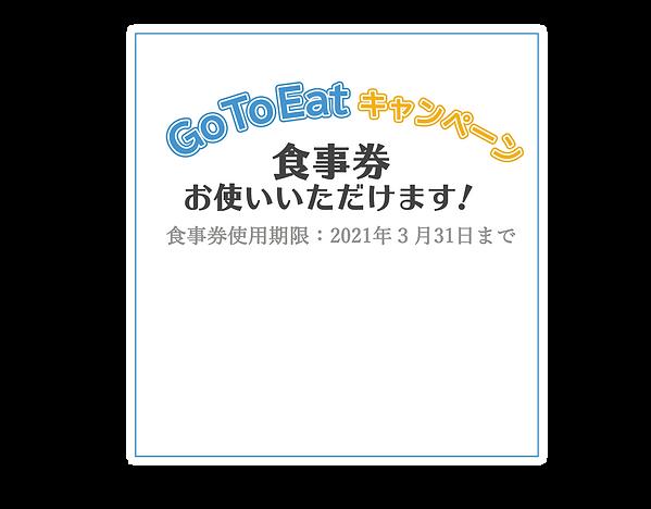 gotoeat -smart.png