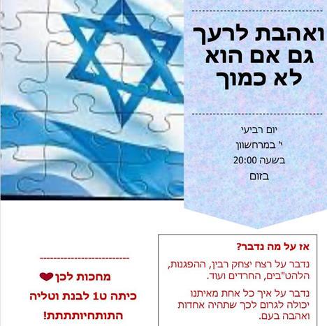 יום רצח יצחק רבין