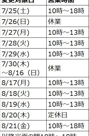西武庫店_夏季営業時間変更のお知らせ