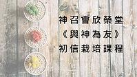 初信栽培課程 COVER PHOTO.jpg