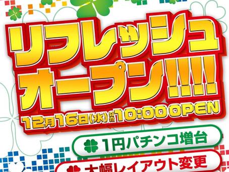 2020.12.16 リフレッシュOPEN 大東洋梅田店
