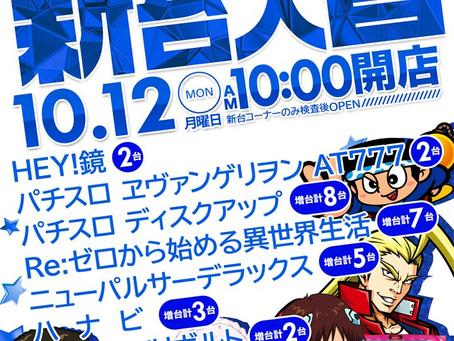 2020.10.12 新台入替 大東洋梅田店