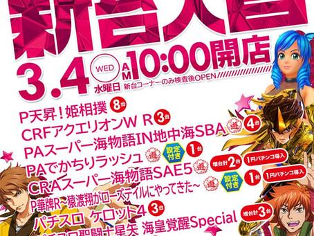 2020.3.4新台入替 大東洋梅田店