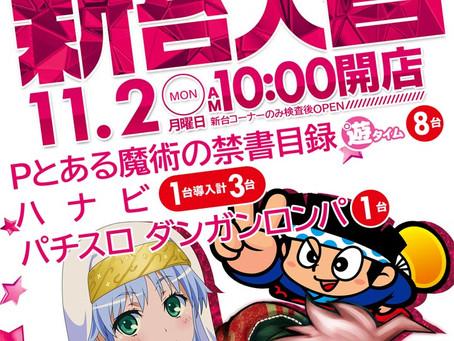 2020.11.2 新台入替 大東洋梅田店