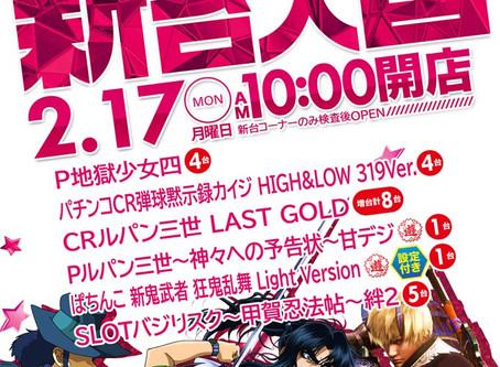 2020.2.17新台入替 大東洋梅田店