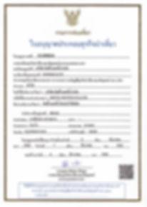 ใบอนุญาตประกอบธุรกิจนำเที่ยว Mitty Motto Co.,Ltd