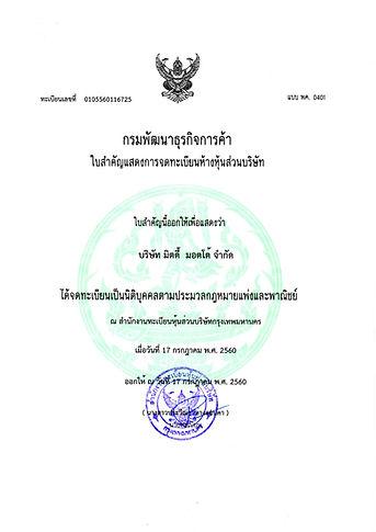 ใบจดทะเบียนนิติบุคคล Mitty Motto Co.,Ltd