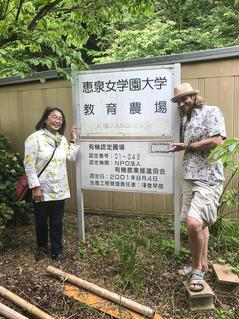 恵泉女学園訪問