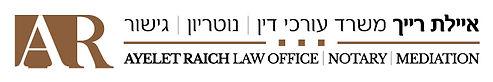 ayelet raich logo.jpg