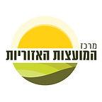 לוגו מועצות אזוריות.jpg
