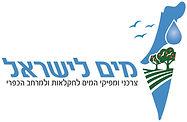 מים לישראל.jpg