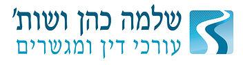 שלמה כהן ושות.jpg