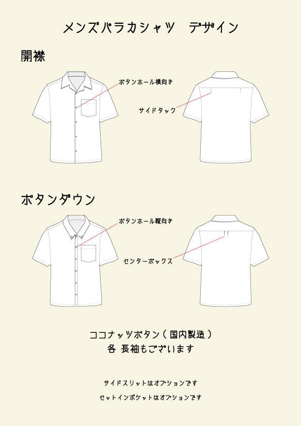 メンズパラカシャツ仕様1.jpg