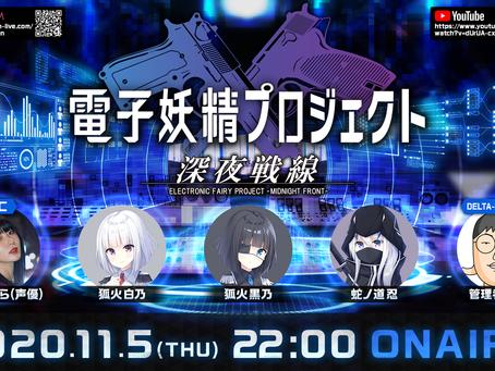 【八島さらら 出演情報「電子妖精プロジェクト深夜戦線」】