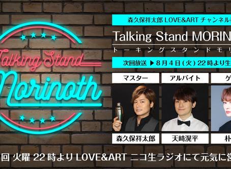 【朴璐美 出演情報『TALKING STAND MORINOTH』】