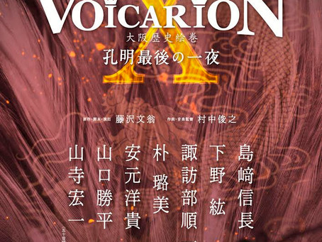 【朴璐美 出演情報「VOICARION Ⅹ 『孔明最後の一夜』」】