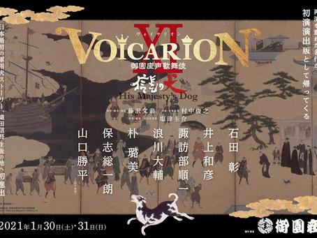 【朴璐美 出演情報「VOICARION XI『信長の犬』」】
