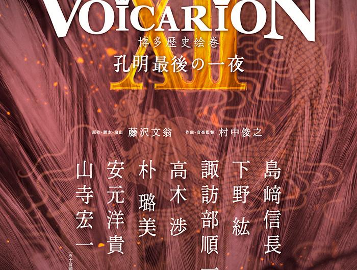 【朴璐美 出演情報「VOICARION XII『孔明最後の一夜』」】