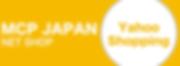 HP Yahoo Shopping リンクバナー.png