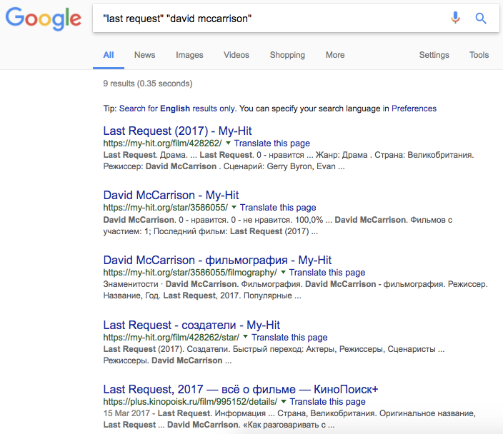 Google results for Last Request: for a film that was never released outside the UK, David McCarrison's short has surely got a surprising number of Russian fans