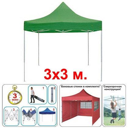 Шатер-гармошка 3х3 м, зеленый + 4 стенки