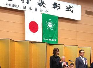 日本善行会