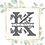 Thumbnail: REGAL MONOGRAM - K