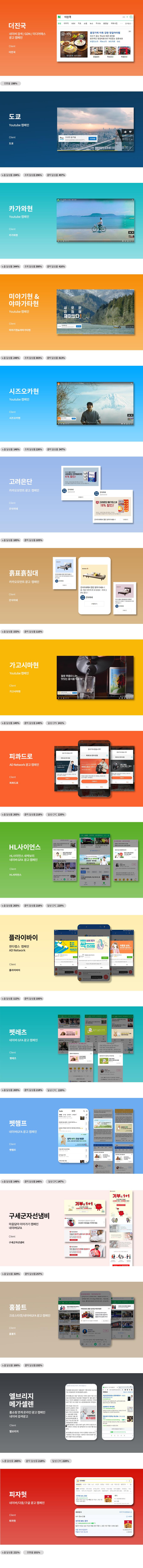 포트폴리오_Digital-Marketing.jpg