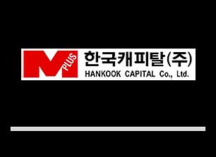 한국캐피탈.png