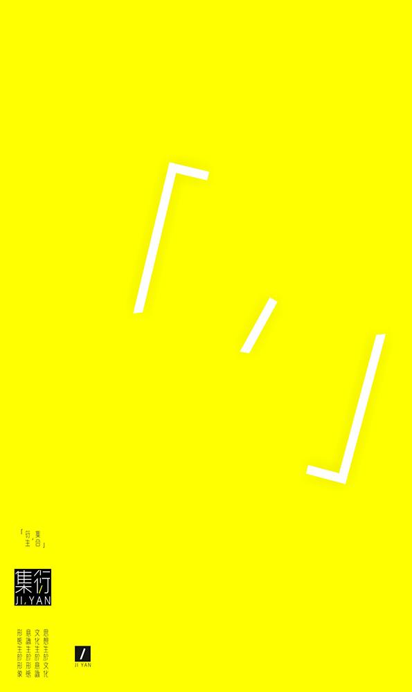 集衍JiYan-03.jpg