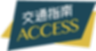 20191128_不廢搖滾嘉年華_Wed-05-ACCESS-02.png