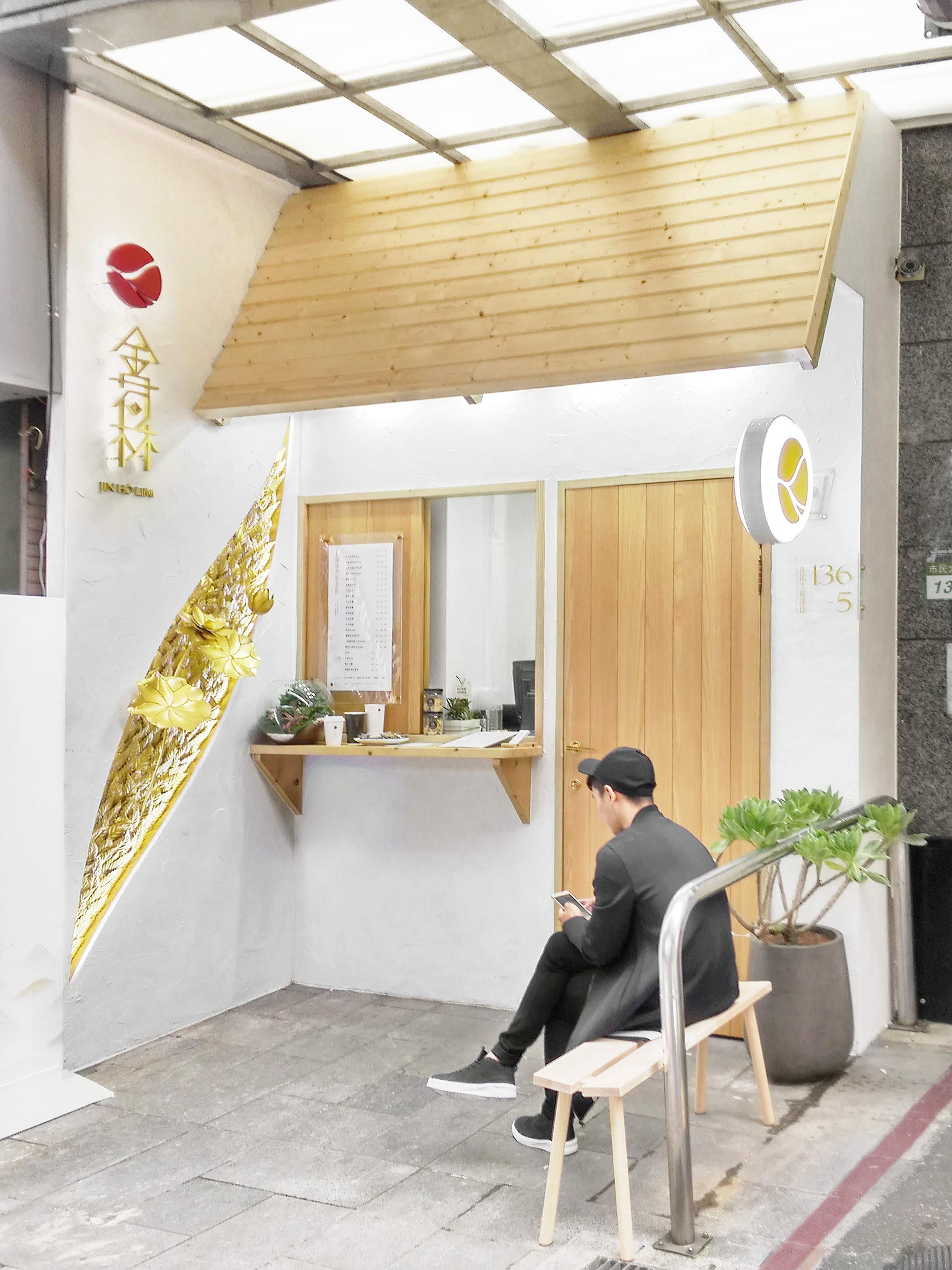 20180831_金荷林_Space_市民店-01.jpg